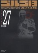 ゴルゴ13 [文庫版] 27巻