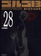 ゴルゴ13 [文庫版] 28巻