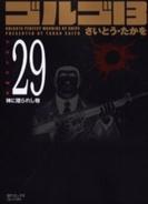 ゴルゴ13 [文庫版] 29巻
