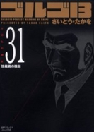 ゴルゴ13 [文庫版] 31巻