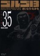ゴルゴ13 [文庫版] 35巻
