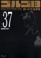 ゴルゴ13 [文庫版] 37巻