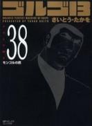 ゴルゴ13 [文庫版] 38巻