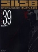 ゴルゴ13 [文庫版] 39巻