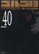 ゴルゴ13 [文庫版] 40巻
