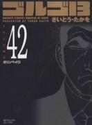 ゴルゴ13 [文庫版] 42巻