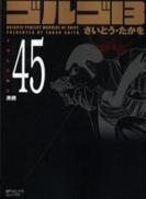ゴルゴ13 [文庫版] 45巻