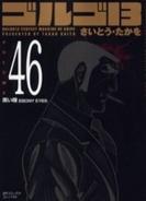 ゴルゴ13 [文庫版] 46巻