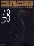 ゴルゴ13 [文庫版] 48巻