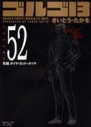 ゴルゴ13 [文庫版] 52巻