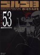 ゴルゴ13 [文庫版] 53巻