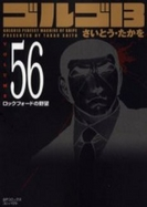 ゴルゴ13 [文庫版] 56巻