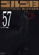 ゴルゴ13 [文庫版] 57巻