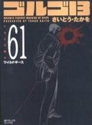 ゴルゴ13 [文庫版] 61巻