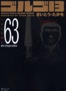 ゴルゴ13 [文庫版] 63巻