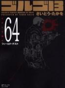 ゴルゴ13 [文庫版] 64巻