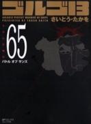 ゴルゴ13 [文庫版] 65巻