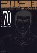 ゴルゴ13 [文庫版] 70巻