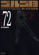ゴルゴ13 [文庫版] 72巻