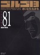 ゴルゴ13 [文庫版] 81巻