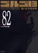 ゴルゴ13 [文庫版] 82巻