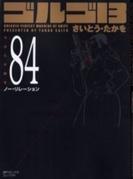 ゴルゴ13 [文庫版] 84巻