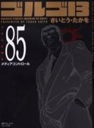 ゴルゴ13 [文庫版] 85巻