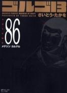 ゴルゴ13 [文庫版] 86巻