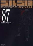ゴルゴ13 [文庫版] 87巻