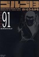 ゴルゴ13 [文庫版] 91巻