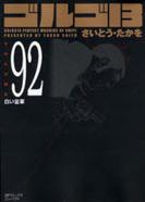 ゴルゴ13 [文庫版] 92巻