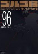 ゴルゴ13 [文庫版] 96巻