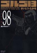 ゴルゴ13 [文庫版] 98巻