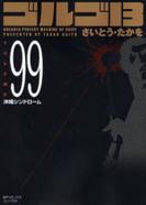 ゴルゴ13 [文庫版] 99巻