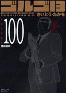 ゴルゴ13 [文庫版] 100巻