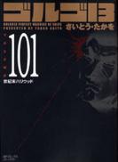 ゴルゴ13 [文庫版] 101巻