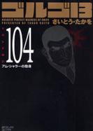 ゴルゴ13 [文庫版] 104巻