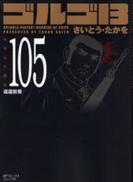 ゴルゴ13 [文庫版] 105巻