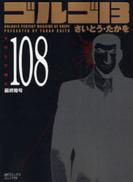 ゴルゴ13 [文庫版] 108巻