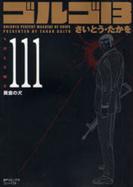 ゴルゴ13 [文庫版] 111巻