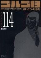 ゴルゴ13 [文庫版] 114巻