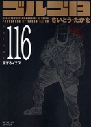 ゴルゴ13 [文庫版] 116巻