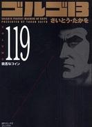 ゴルゴ13 [文庫版] 119巻