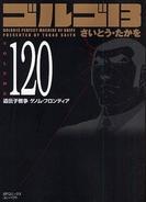 ゴルゴ13 [文庫版] 120巻