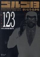 ゴルゴ13 [文庫版] 123巻