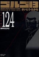 ゴルゴ13 [文庫版] 124巻