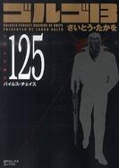 ゴルゴ13 [文庫版] 125巻