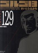 ゴルゴ13 [文庫版] 129巻