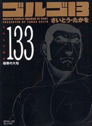 ゴルゴ13 [文庫版] 133巻