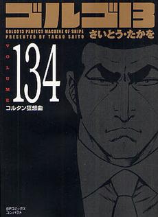ゴルゴ13 [文庫版] 134巻